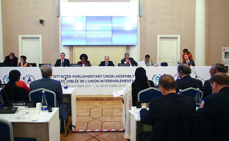 Постоянный комитет повопросам демократии иправ человека