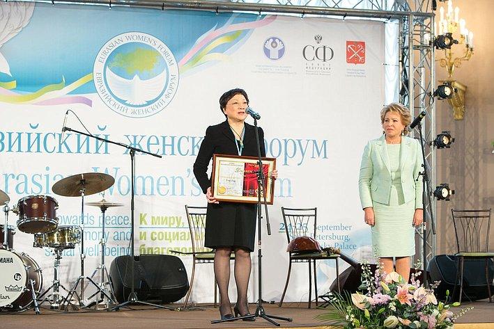 Евразийский женский форум. Награждение