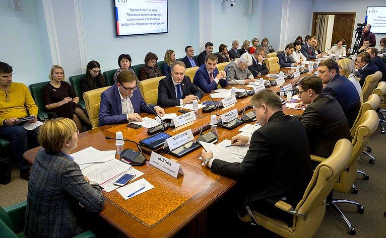 «Круглый стол», посвященный правовым аспектам создания современной ибезопасной цифровой образовательной среды