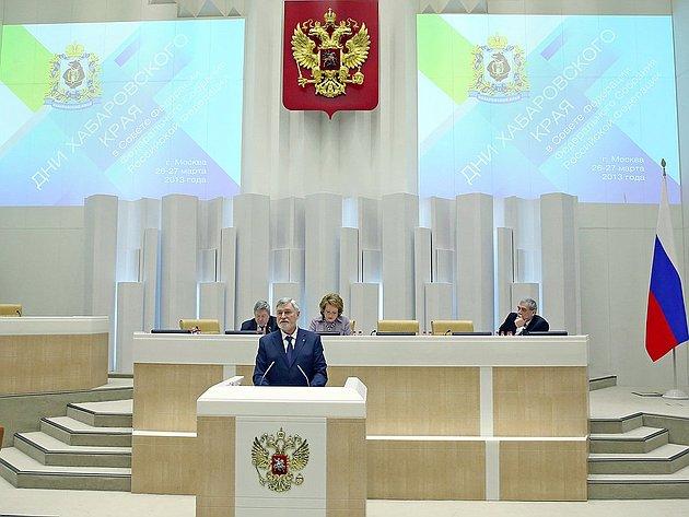 331 заседание Совета Федерации Дни Хабаровского края