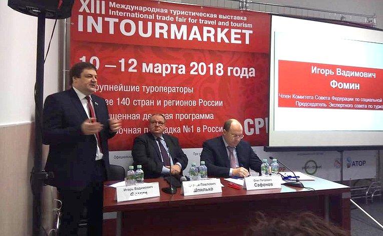 И. Фомин принял участие вмероприятиях, состоявшихся врамках Международной туристической выставки «Интурмаркет-2018»