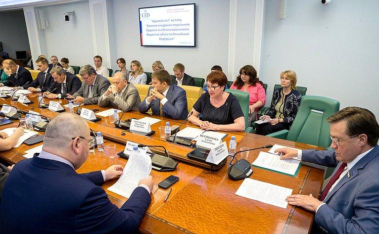 «Круглый стол» натему «Влияние внедрения модельного бюджета насбалансированность бюджетов субъектов РФ»