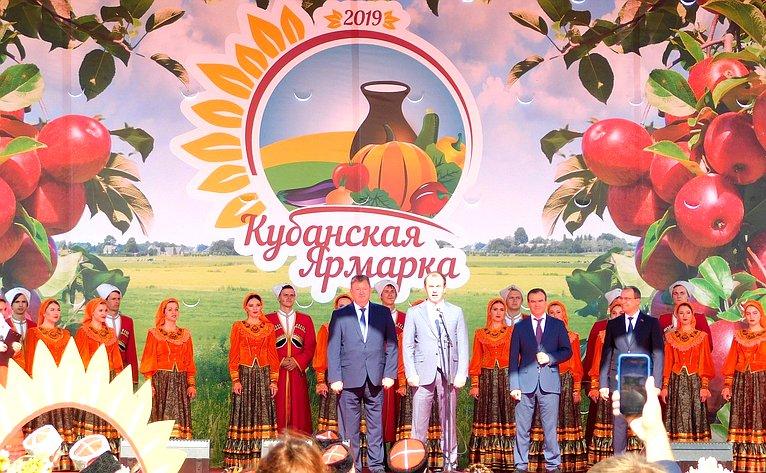 Открытие IX агропромышленной выставки «Кубанская Ярмарка»
