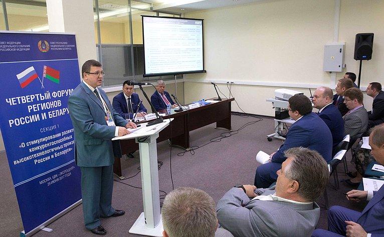 Заседание секции «Остимулировании развития конкурентоспособных высокотехнологичных производств России иБеларуси»