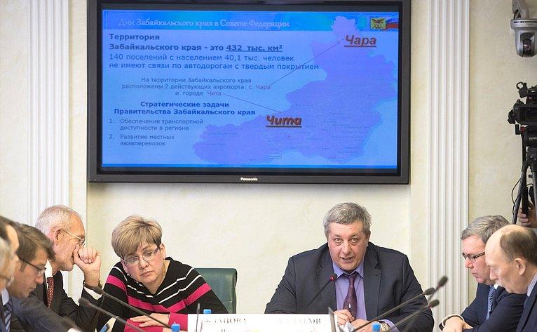 Заседание Комитета СФ поэкономической политике сучастием представителей органов власти Забайкальского края