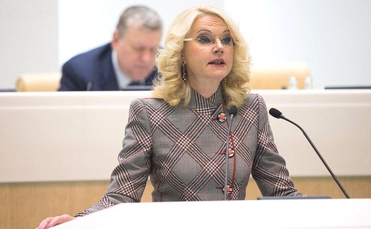 Глава Счетной палаты Т.Голикова