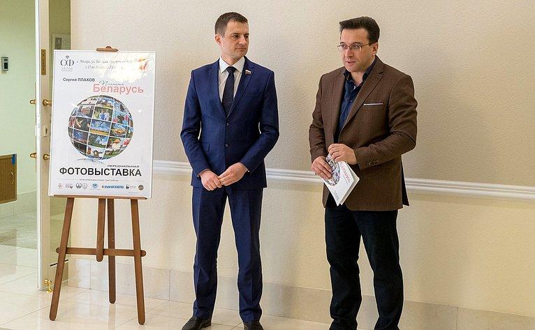 Открытие вСовете Федерации выставки С. Плахова «Планета Беларусь»
