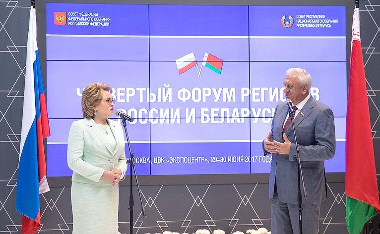 В. Матвиенко иМ. Мясникович