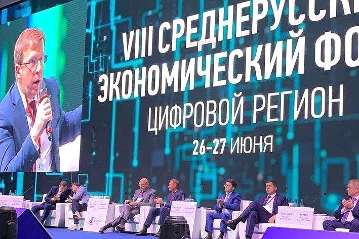 Экономический форум