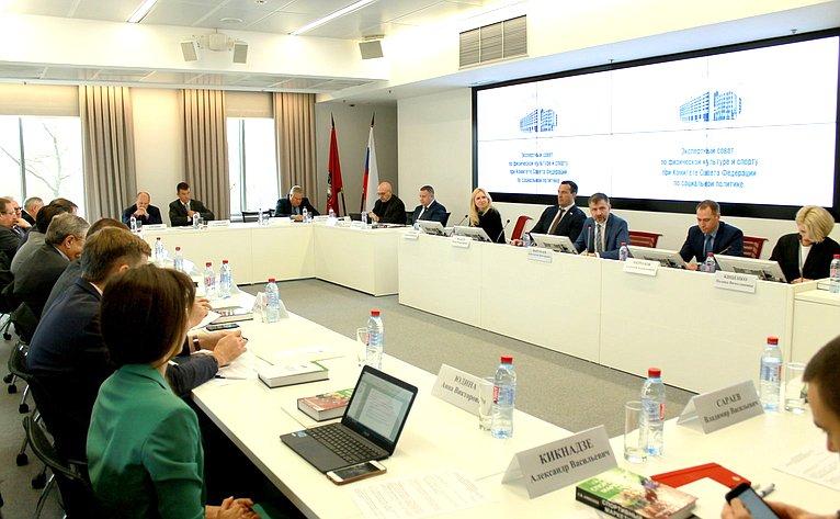 Заседании Экспертного совета пофизической культуре испорту при Комитете СФ посоциальной политике