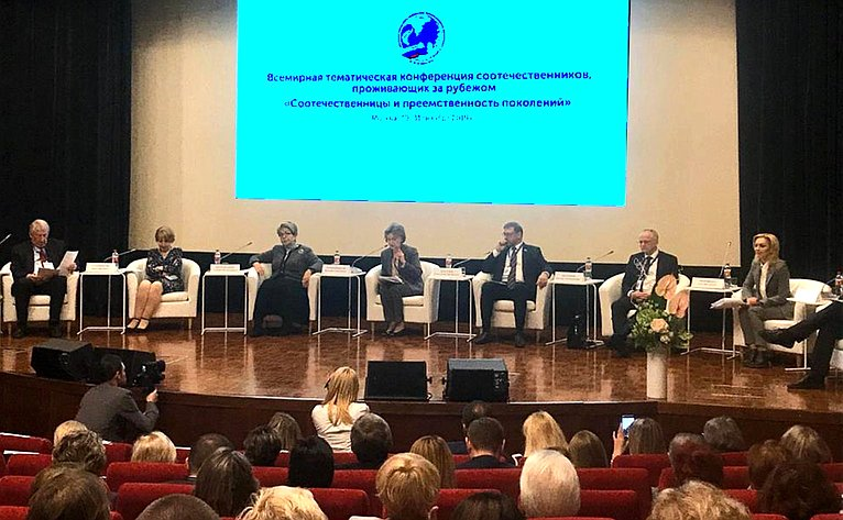К.Косачев выступил напанельной дискуссии «Соотечественницы исохранение идентичности» врамках Всемирной тематической конференции соотечественников «Соотечественницы ипреемственность поколений»
