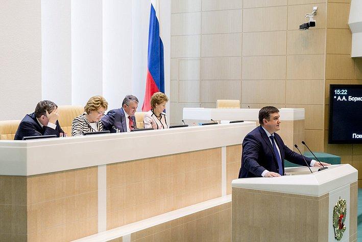 377-е заседание Борисов