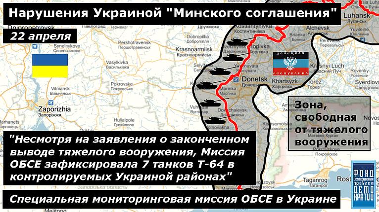Фото нарушения минских соглашений 3