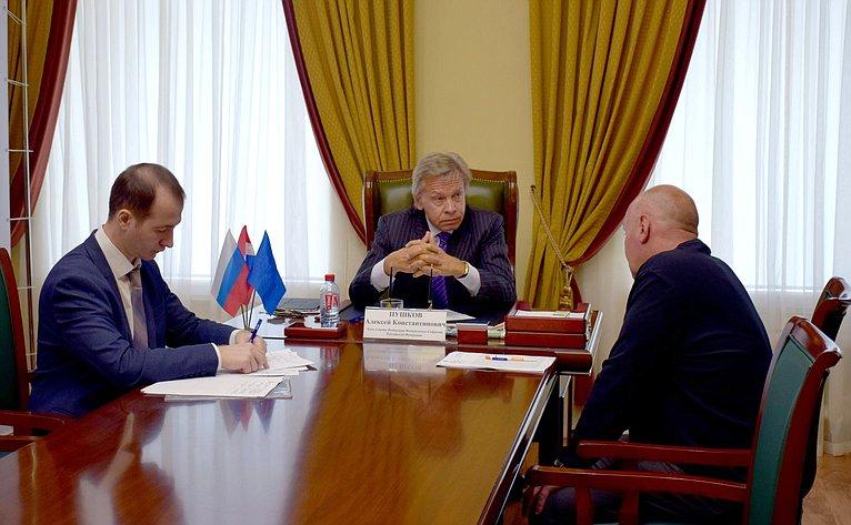 Алексей Пушков провел прием граждан