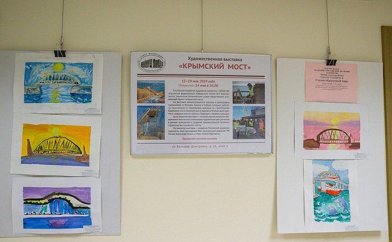 Художественная выставка «Крымский мост» вСовете Федерации