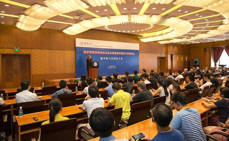 В. Матвиенко выступила перед профессорами, преподавателями иаспирантами Университета Цинхуа