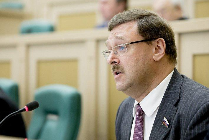 370-е заседание Совета Федерации К. Косачев