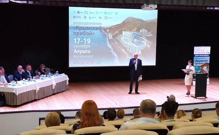 Владимир Круглый принял участие вработе всероссийского онкологического конгресса