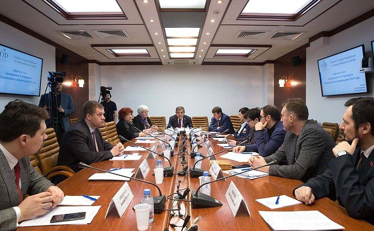 «Круглый стол» Комитета СФ помеждународным делам, посвященный пятой годовщине Общекрымского референдума 2014года