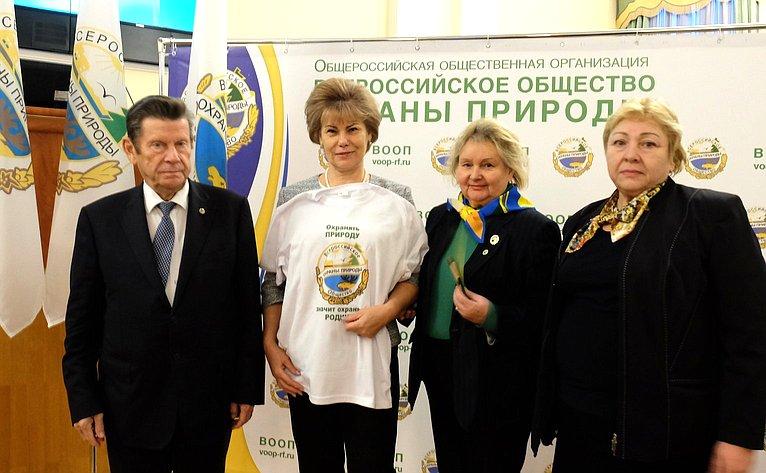 Татьяна Гигель приняла участие вторжествах, посвященных 95-летию Общероссийской общественной организации «Всероссийское общество охраны природы»