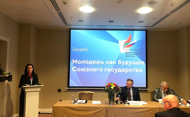 Конференция, посвященная 20-летию подписания Договора осоздании Союзного государства
