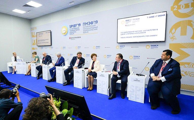 Галина Карелова приняла участие взаседании сессии «Государственно-частное партнерство всфере благотворительности» Петербургского международного экономического форума