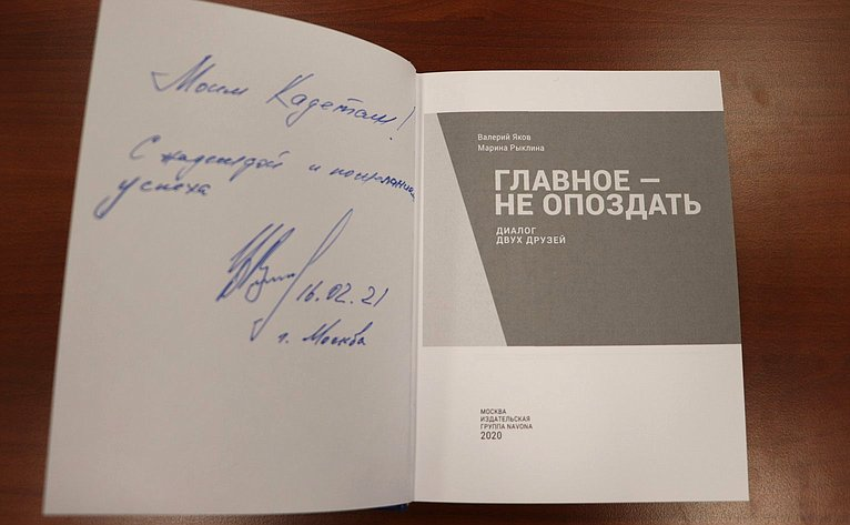 Юрий Воробьев передал кадетам книгу «Главное неопоздать»