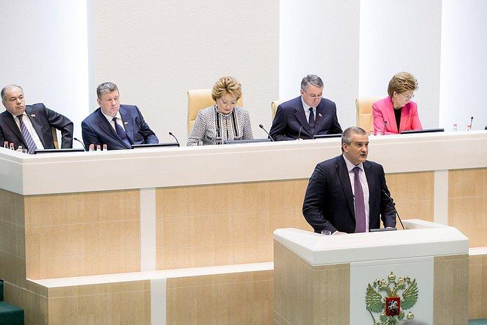 370-е заседание Совета Федерации С. Аксенов