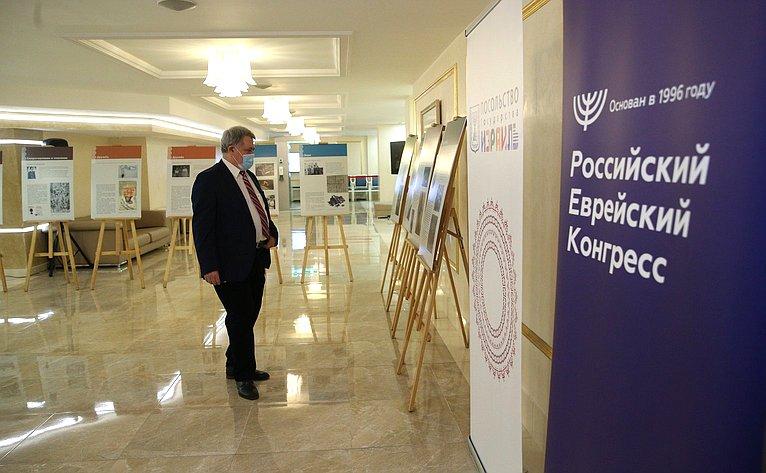 Открытие вСовете Федерации выставки «Лучи света: судьба женщины вгоды Холокоста»
