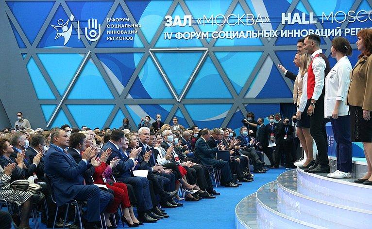 Пленарное заседание IV Форума социальных инноваций «Социальная сфера: вызовы третьего десятилетия»