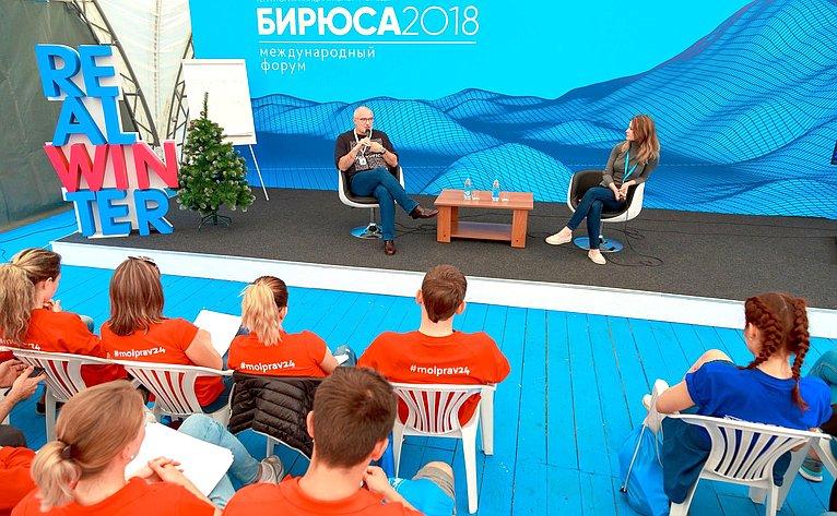 А. Клишас встретился сучастниками Международного форума «Бирюса 2018»
