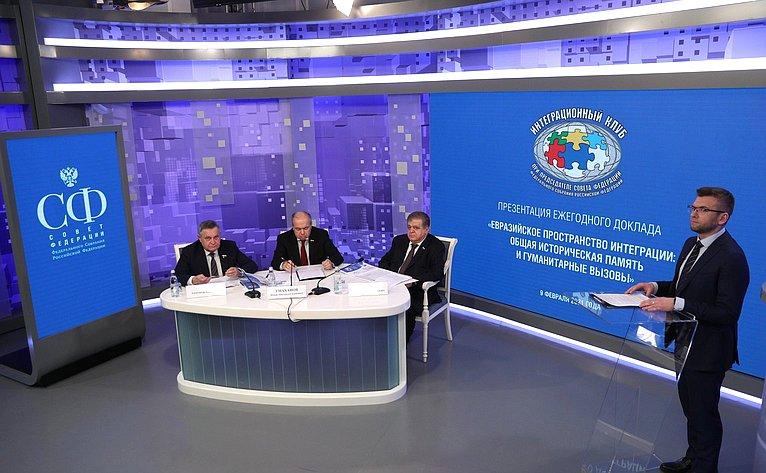 Презентация Ежегодного доклада Интеграционного клуба при Председателе Совета Федерации за2020год: «Евразийское пространство интеграции: общая историческая память игуманитарные вызовы»