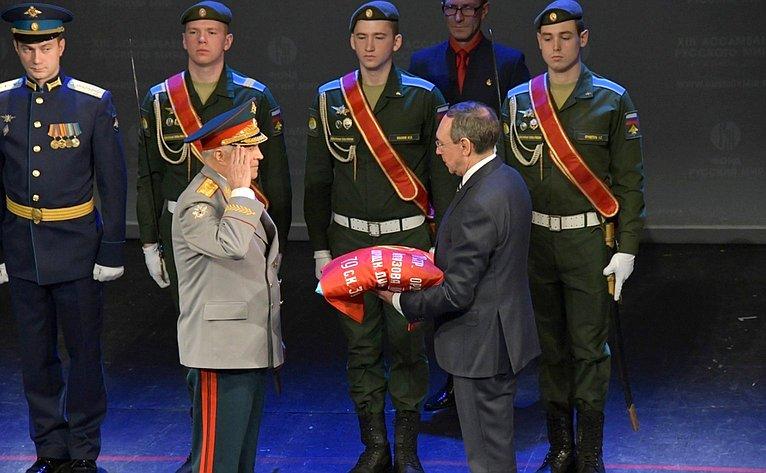 XIII Ассамблея Фонда «Русский мир»