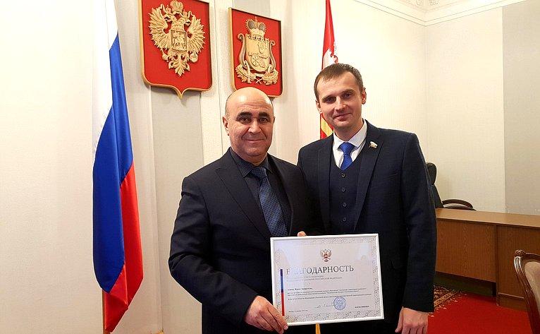 Сергей Леонов вручил руководителю ассоциации Фаику Алиеву благодарность Председателя Совета Федерации