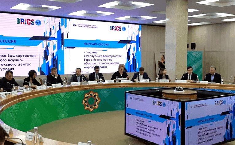 Лилия Гумерова приняла участие вобсуждении вопроса создания вРеспублике Евразийского научно-образовательного центра мирового уровня