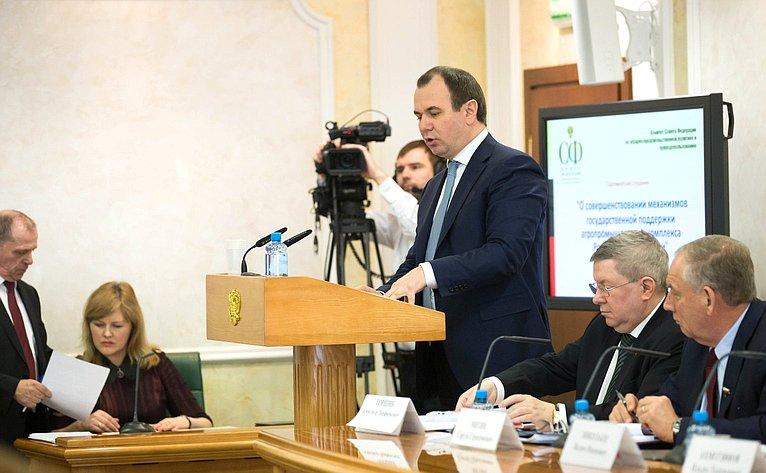 Парламентские слушания натему «Осовершенствовании механизмов государственной поддержки агропромышленного комплекса Российской Федерации»
