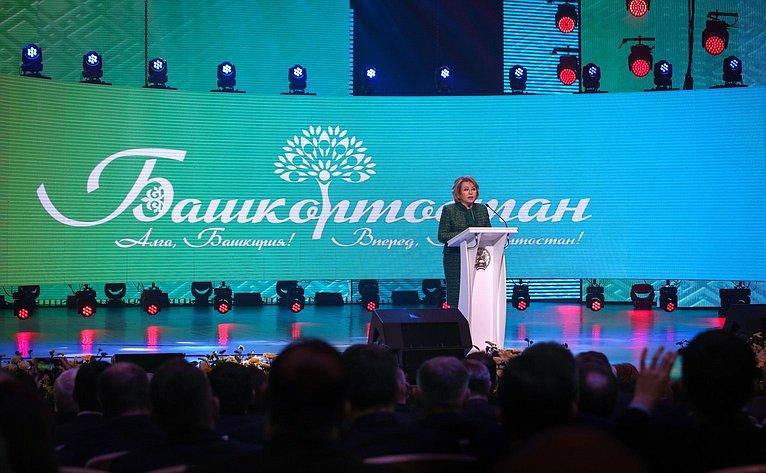 Выступление В. Матвиенко наторжественном собрании, посвященном 100-летию образования Республики Башкортостан