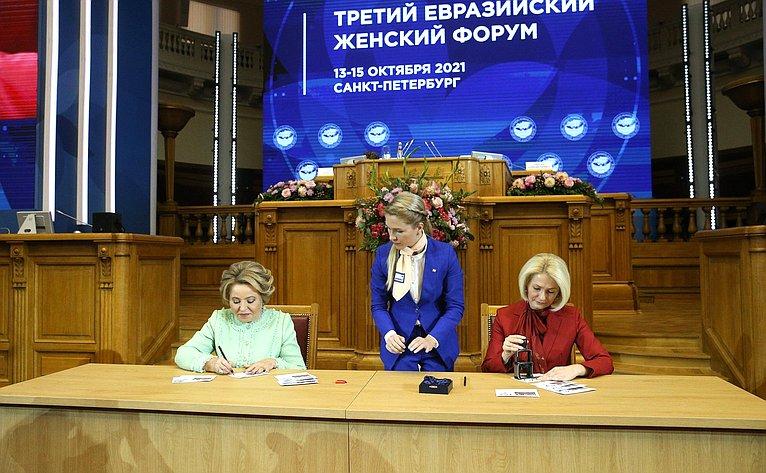 Торжественное гашение памятной марки третьего Евразийского женского форума