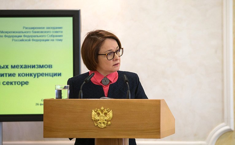 Э. Набиуллина