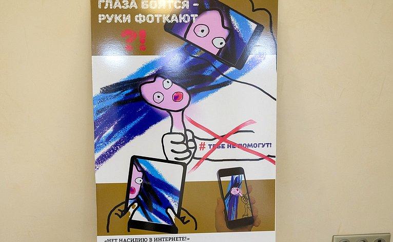 Выставка социально-правового плаката «Азбука права»