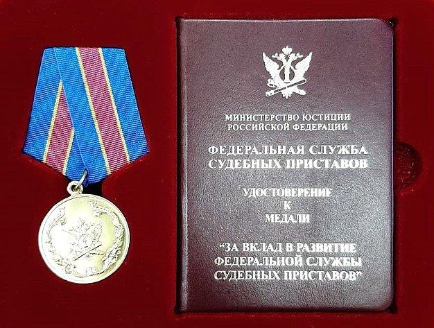 Сергей Фабричный награжден медалью «Завклад вразвитие Федеральной службы судебных приставов»