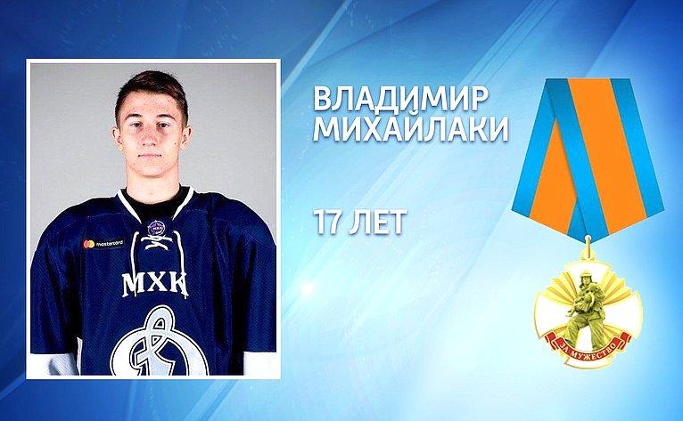 Владимир Михайлаки