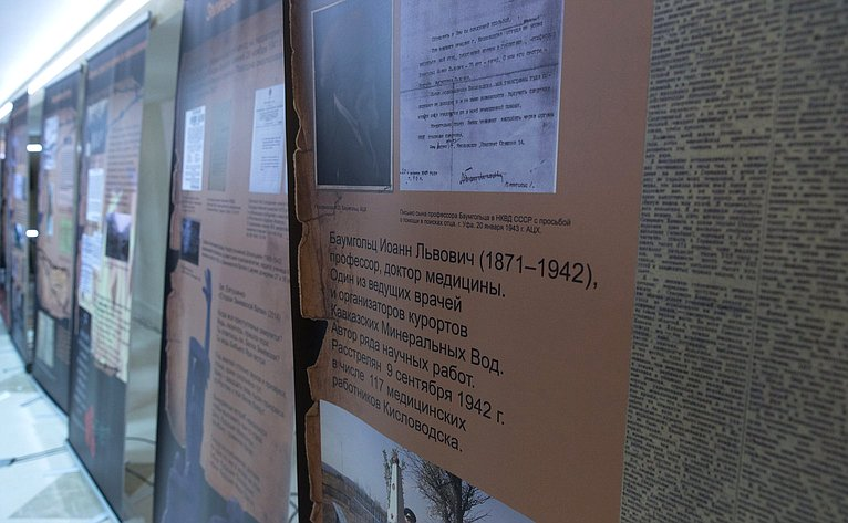 Открытие выставки «Холокост: уничтожение, освобождение, спасение»