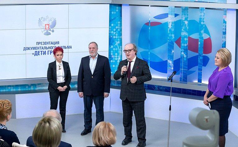 Презентация фильма «Дети Грота» вСовете Федерации