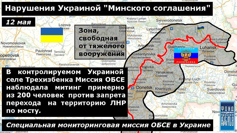 Фото нарушения минских соглашений 1 12-05