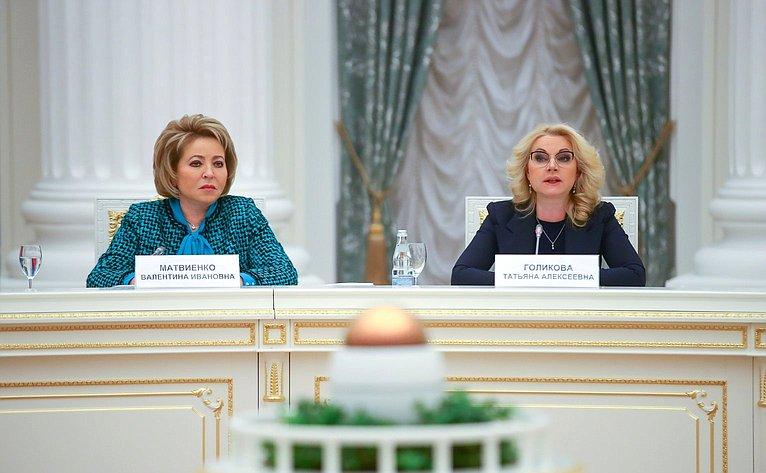 Валентина Матвиенко иТатьяна Голикова