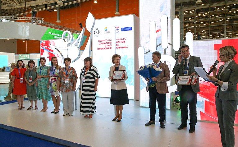 Церемония награждения победителей Всероссийского конкурса социальных проектов ипрограмм «Социальные инновации»