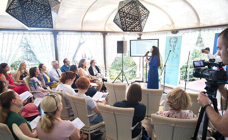 Врамках V Международного гуманитарного Ливадийского форума вЯлте состоялась «Литературная гостиная нанабережной»