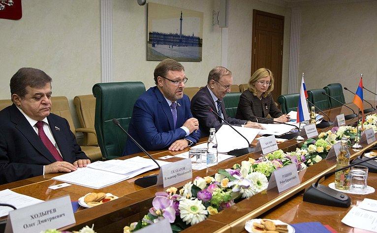Встреча Константина Косачева спарламентской делегацией Национального Собрания Республики Армения