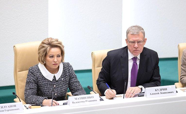 Валентина Матвиенко иАлексей Кудрин